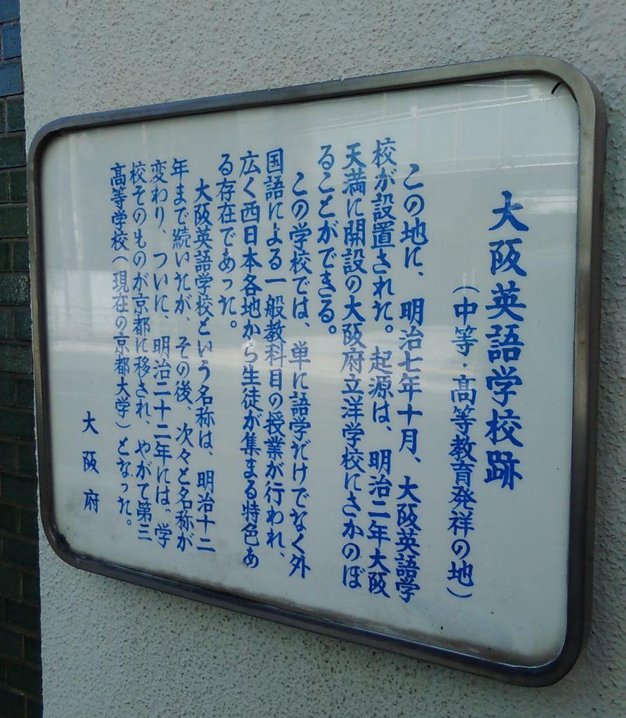 大阪英語学校跡の看板