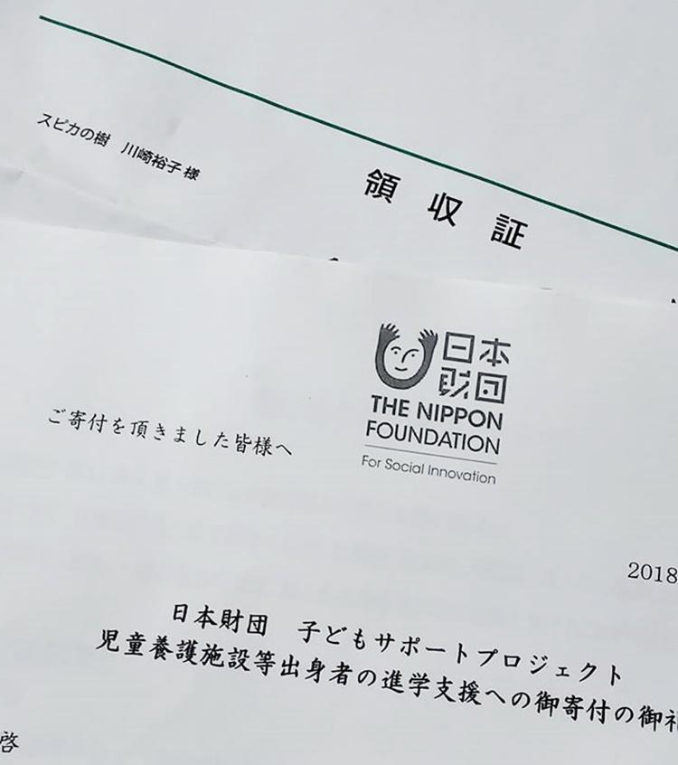 寄付2018