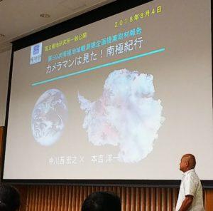 南極カメラマン講話