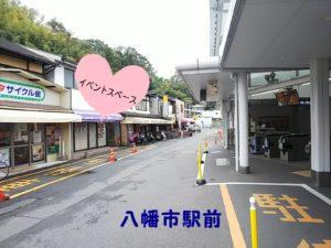 八幡市駅前イベントスペースは、ここ